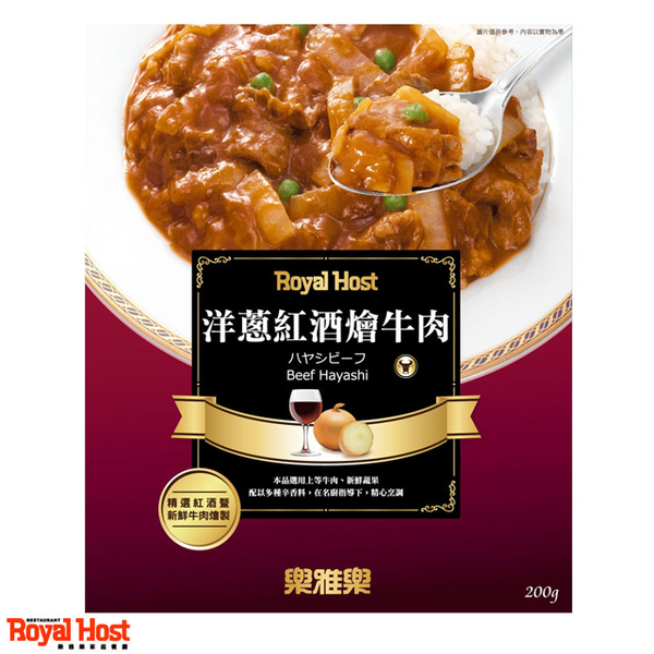 RoyalHost Beef Stew with Onion and Red Wine 200g
