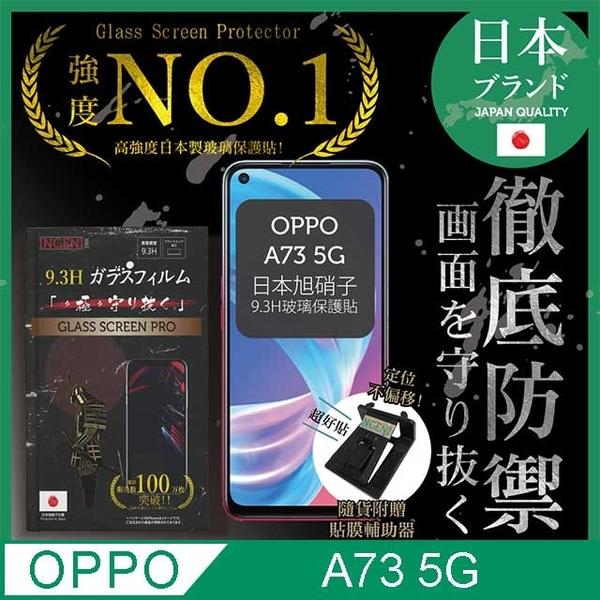 【INGENI徹底防禦】OPPO A73 5G 保護貼 玻璃貼 保護膜 鋼化膜 日本旭硝子玻璃保護貼