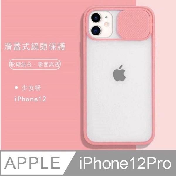 (JIEN HONG)iPhone 12Pro 滑蓋式(鏡頭)保護殼