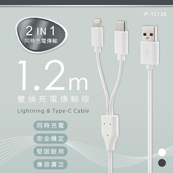 【Songwin】二合一雙頭充電傳輸線(iPhone/Type-C) 二入