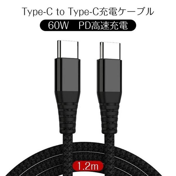 Golf 極速 PD 60W USB C to USB C 充電編織傳輸線 1.2m