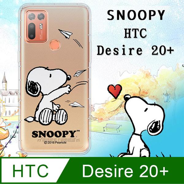 史努比/SNOOPY 正版授權 HTC Desire 20+ 漸層彩繪空壓手機殼(紙飛機)