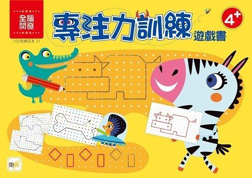 (東雨)(N次寫練習本)專注力訓練遊戲書(4歲以上適用/附水性筆1枝)