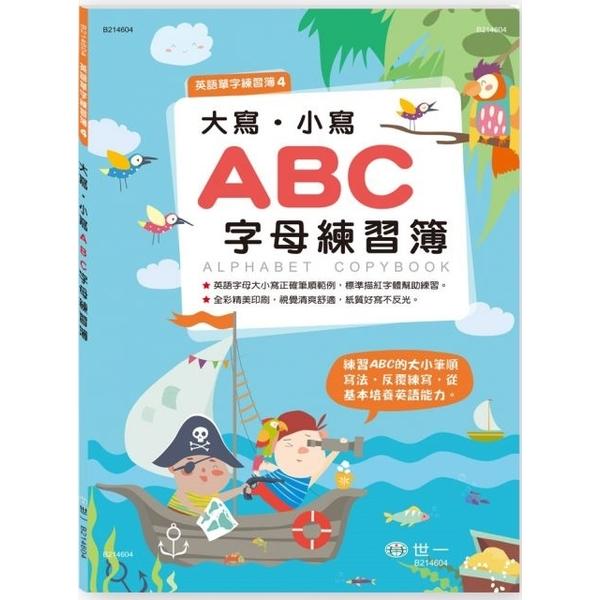 (世一文化)大寫‧小寫ABC字母練習簿