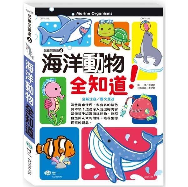(世一文化)海洋動物全知道