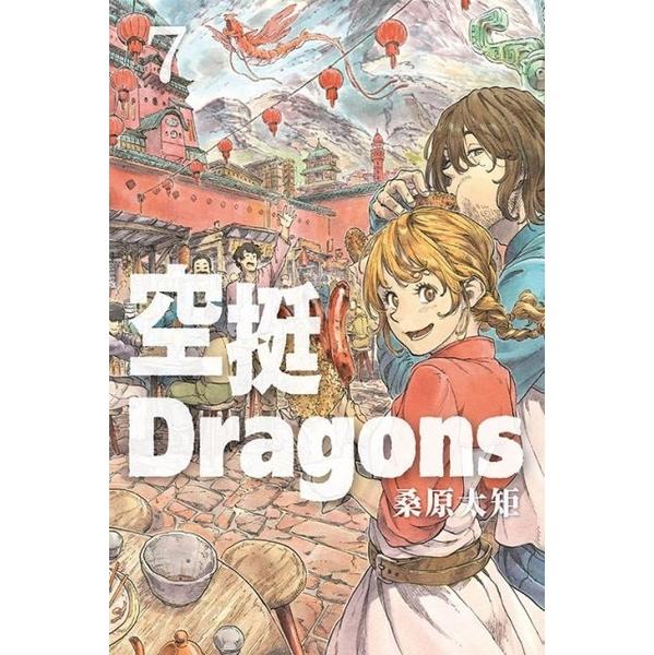 (東立)空挺Dragons(7)拆封不退