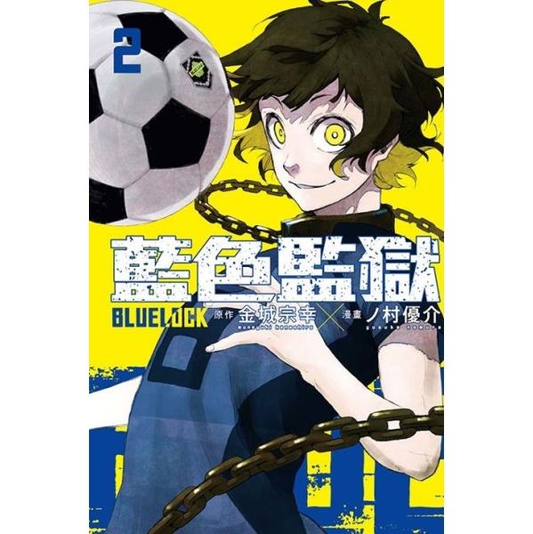 (東立)BLUE LOCK 藍色監獄(2)拆封不退
