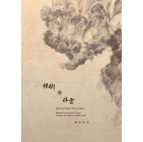 (白象文化)裸樹與非雲:藝術創作腦中渾沌的曝光