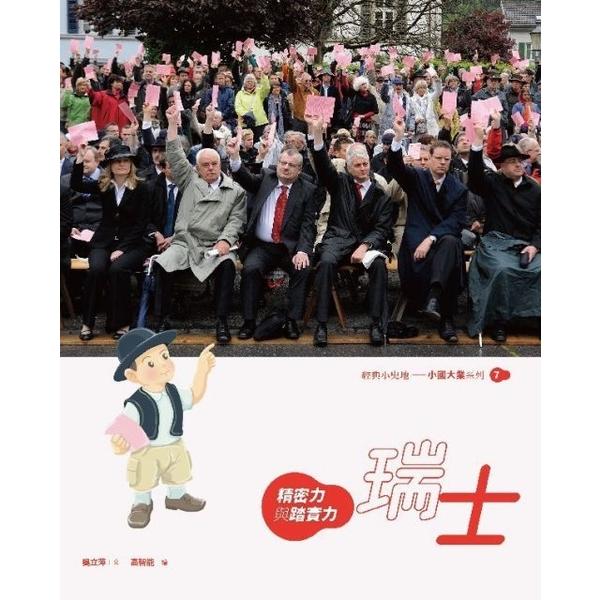(經典雜誌)瑞士:精密力與踏實力(精裝)