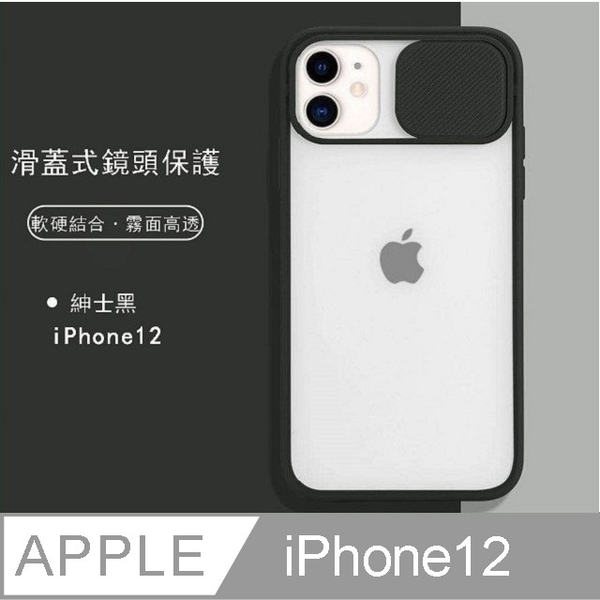 (JIEN HONG)iPhone 12 滑蓋式(鏡頭)保護殼