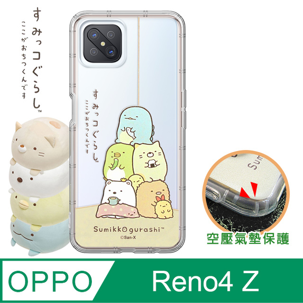 SAN-X授權正版 角落小夥伴 OPPO Reno4 Z 5G 空壓保護手機殼(角落)