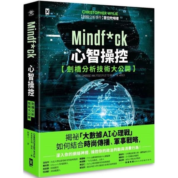 (野人)Mindf*ck心智操控(劍橋分析技術大公開)揭祕「大數據AI心理戰」如何結合時尚傳播、軍事戰略,深入你的網絡神經,操控你的政治判斷與消費行為!