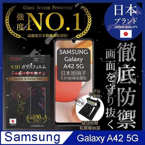 【INGENI徹底防禦】SAMSUNG 三星 Galaxy A42 5G 保護貼 保護膜 鋼化膜 日本旭硝子玻璃保護貼