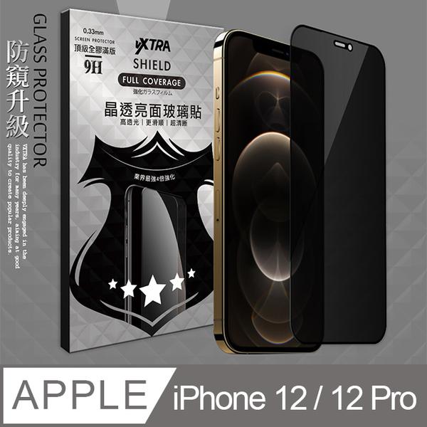 VXTRA 全膠貼合 iPhone 12 / 12 Pro 6.1吋 共用 防窺滿版疏水疏油9H鋼化頂級玻璃膜(黑)
