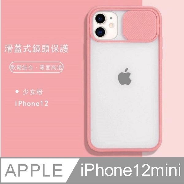 (JIEN HONG)iPhone 12mini滑蓋式(鏡頭)保護殼