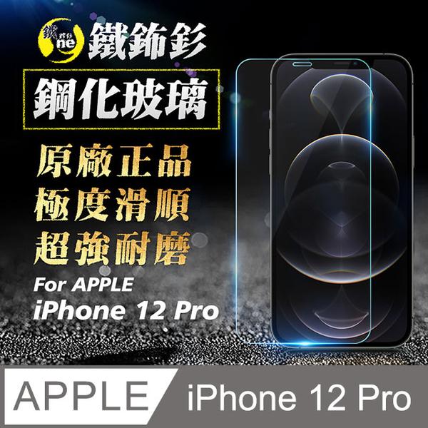 【o-one鐵鈽釤】iPhone12 Pro 9H日本旭硝子 極度好貼 超高清耐磨 全透明半版鋼化玻璃保護貼