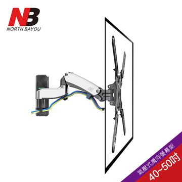 【NB】40-50吋氣壓式液晶螢幕壁掛架/F450