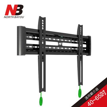【NB】超薄40-65吋液晶螢幕萬用壁掛架/NBC3-F