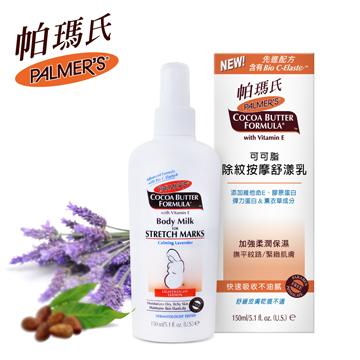 (Palmers)Palmers Palmer's Wrinkle Press Mo Shu Yang milk 150ml