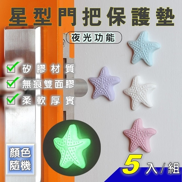 (1Z Life)[1Z Life] Luminous Starfish door handle silicone bumper (5 groups)