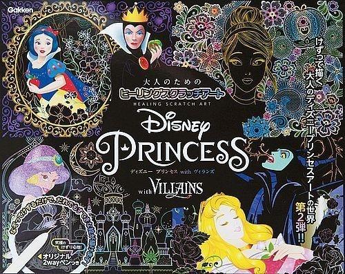 (達芬奇文創)日本學研炫彩刮畫系列(3)迪士尼公主與邪惡女巫華麗刮畫本