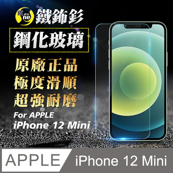 【o-one鐵鈽釤】iPhone12 Mini 9H日本旭硝子 極度好貼 超高清耐磨 全透明半版鋼化玻璃保護貼