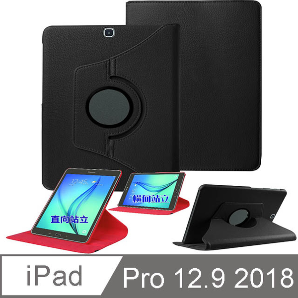 2018 iPad Pro 12.9 rotatable stand leather book case