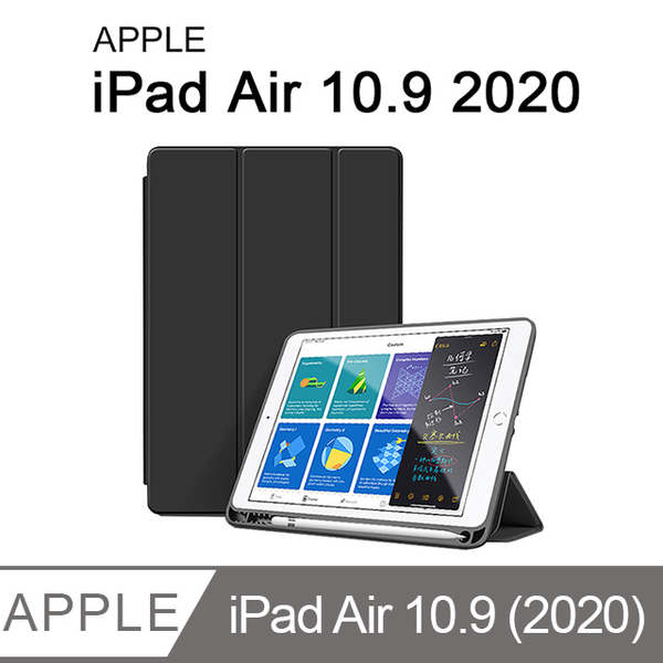 iPad Air 10.9 (2020)帶筆槽 親膚質感三折平板皮套 平板保護套(PA234)黑