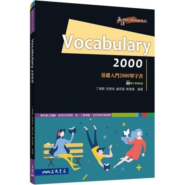 (三民書局)Vocabulary 2000:基礎入門2000單字書