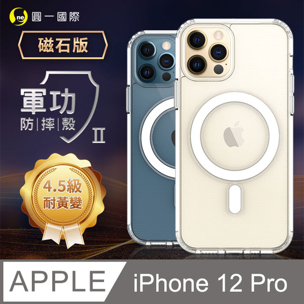 (o-one)[O-one] iPhone12 Pro Military Performance Shatter-resistant Case Ⅱ-Magnet version of the US military specification drop test magnetic charging