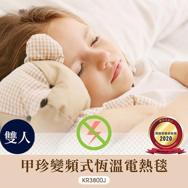 【韓國甲珍】恆溫省電型電熱毯 雙人 KR3800J(安心兩年保固)