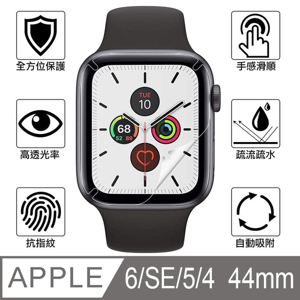 (lingo)Transparent shell expert Apple Watch 6/SE/5/4 44mm 3D fully laminated soft film (2 pieces)