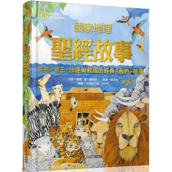 (大石)國家地理聖經故事:先知、君王、放逐與救贖的經典「舊約」故事(精裝)