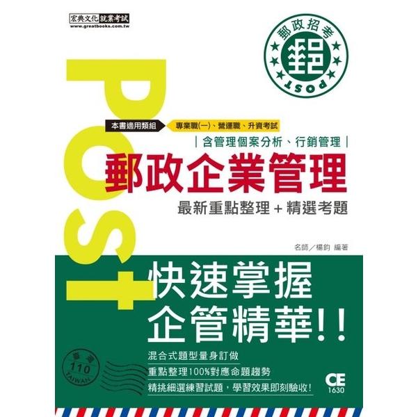 (宏典文化)(對應考科新制+收錄最新試題)2021郵政企業管理(含概要)專業職一、營運職、升資考試適用