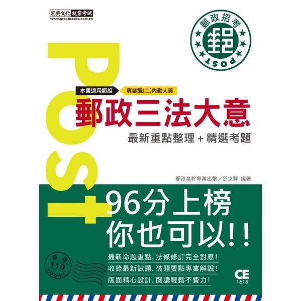 (宏典文化)(對應考科新制+收錄最新試題)2021最新郵政三法大意:專業職(二)內勤人員適用