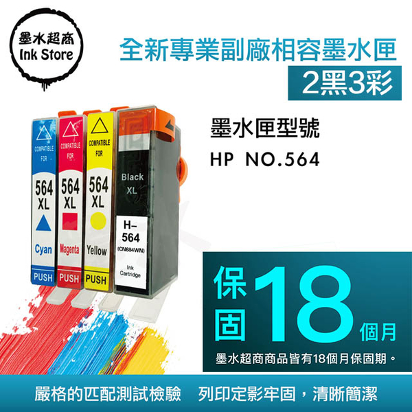 (Ink Story)Ink Superstore for HP 564XL 2 Black 3 Color Eco-compatible Ink Cartridge