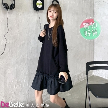 """""""DeBelle Beauty Clothing Academy"""" loose solid color round neck sweater stitching wrinkled wooden ear round skirt long sleeve dress"""