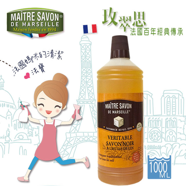 (MAITRE)France Mei Tsui Siya black sesame oil soap - Almond 1L