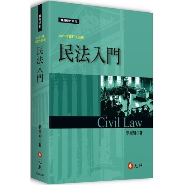 (元照)民法入門