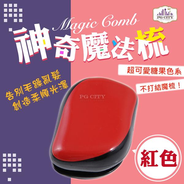 Magic comb 頭髮不糾結 魔髮梳子- 紅色