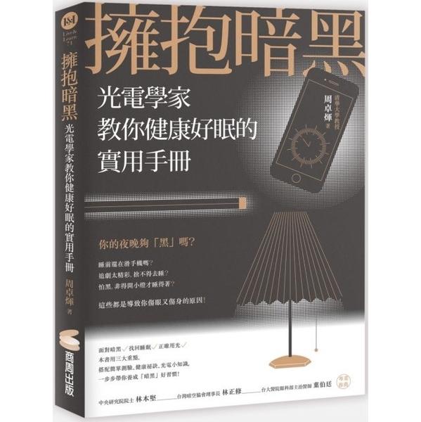 (商周出版)擁抱暗黑:光電學家教你健康好眠的實用手冊