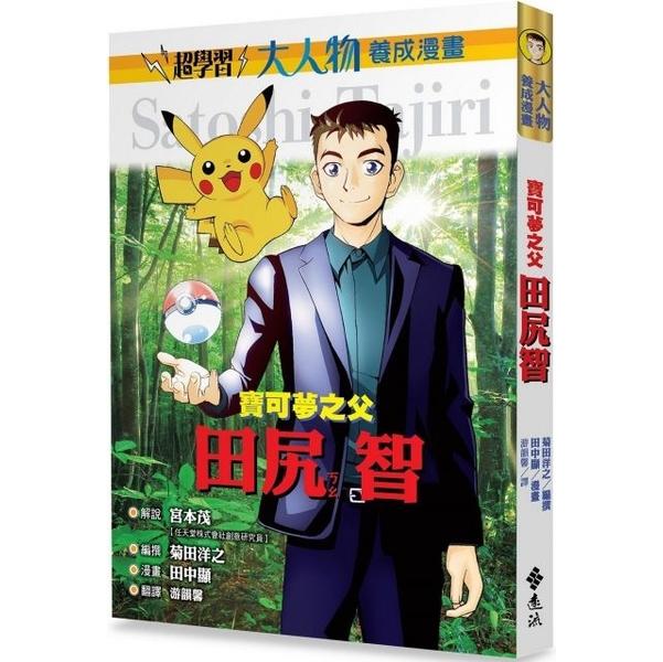 (遠流出版)大人物養成漫畫(1)寶可夢之父~田尻智