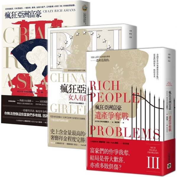 (高寶)瘋狂亞洲富豪(1~3套書)