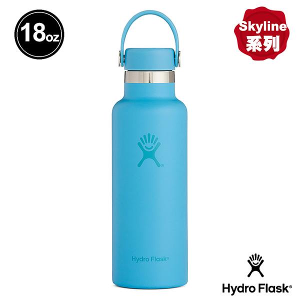 Hydro Flask Skyline系列 標準口 18oz/532ml 不銹鋼保冷 保溫瓶 天空藍