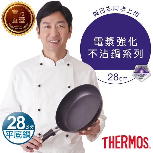 【THERMOS 膳魔師】電漿強化不沾鍋 單柄深煎鍋28cm(KFC-028D)