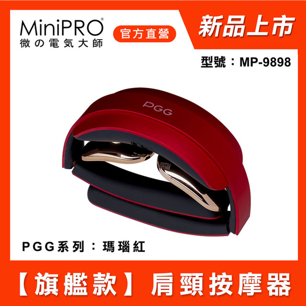 【MiniPRO】PGG Series Smart Shoulder and Neck Massager (Agate Red) MP-9898