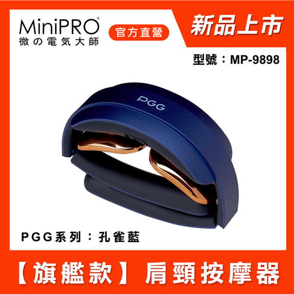 【MiniPRO】PGG Series Smart Shoulder and Neck Massager (Peacock Blue) MP-9898
