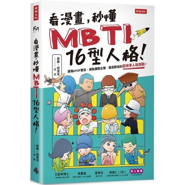 (時報出版)看漫畫,秒懂MBTI 16型人格!