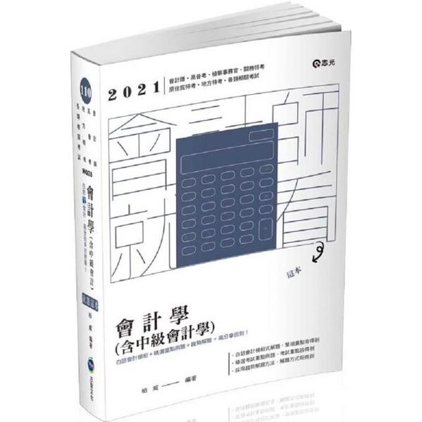 (志光教育)會計學(含中級會計)會計師考試適用