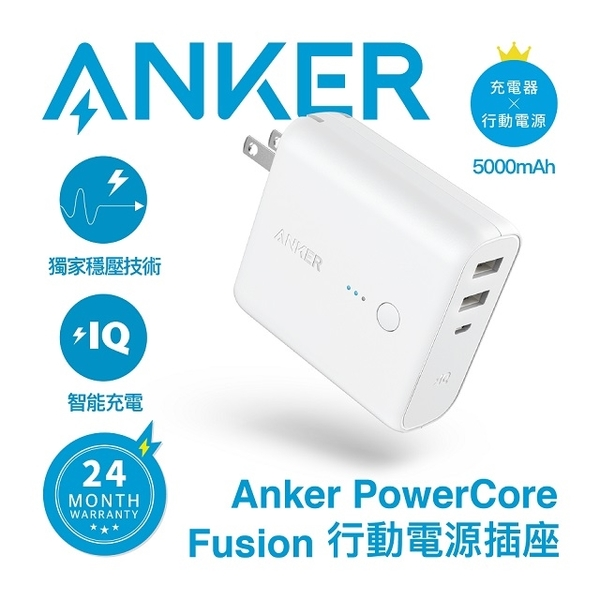 (ANKER)ANKER PowerCore Fusion mobile power socket 5000mAh (white) A1621H21 [company goods]